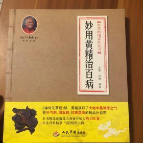 本草妙用系列丛书:妙用黄精治百病