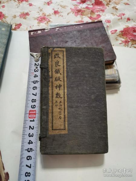 改良铁板神数,民国线装,一函八册,书品相好,