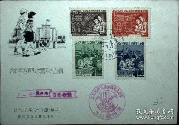 台湾邮政用品、信封、首日封,教育学校,纪128实施九年国民教育周年纪念,销潮州戳,右下角为铅笔字,可擦除