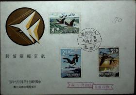 台湾邮政用品、信封、首日封,航空航天动物海鸥、台湾航18邮票首日封,