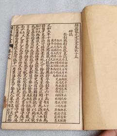 韩昌黎文集(15一20卷)
