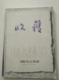 收获1996-2
