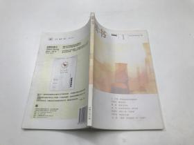 读书(2008.1,总第346期)