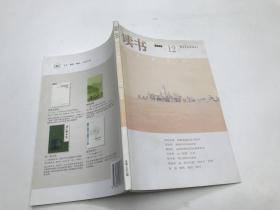 读书(2008.12,总第357期)