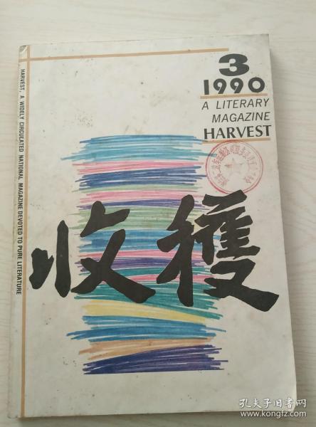 收获1990-3