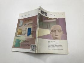 读书(2004.7,总第304期)