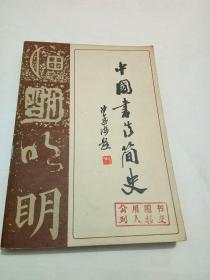 中国书法简史