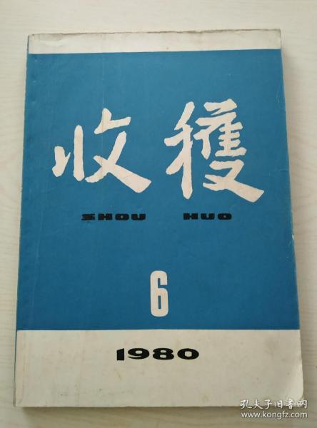 收获1980-6