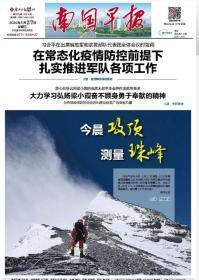 今晨攻顶测量珠峰~南国早报