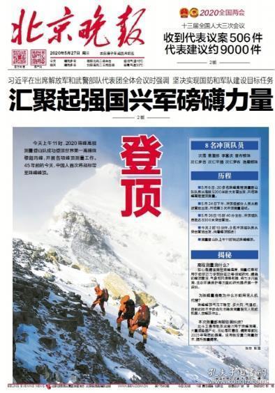 登顶~北京晚报