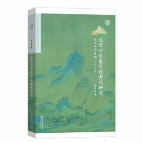 北宋六家散文经典化研究:南宋金元时期(1127—1279)(北京师范