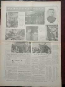 中国青年报,1986年10月16日中国青年深切悼念刘伯承元帅(图片及说明),对开四版。