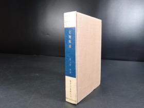 四库全书《定庵类稿》 (宋· 卫博撰··原线装合为布面精装·《四库珍本丛刊》合订本·原四册4卷合装1册)【R0332-9】