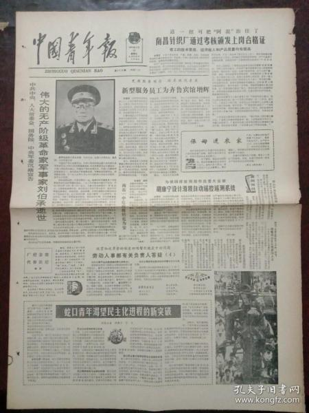 中国青年报,1986年10月10日中共中央、人大常委会、国务院中央军委沉痛宣告,伟大的无产阶级革命家军事家刘伯承元帅逝世,对开四版。