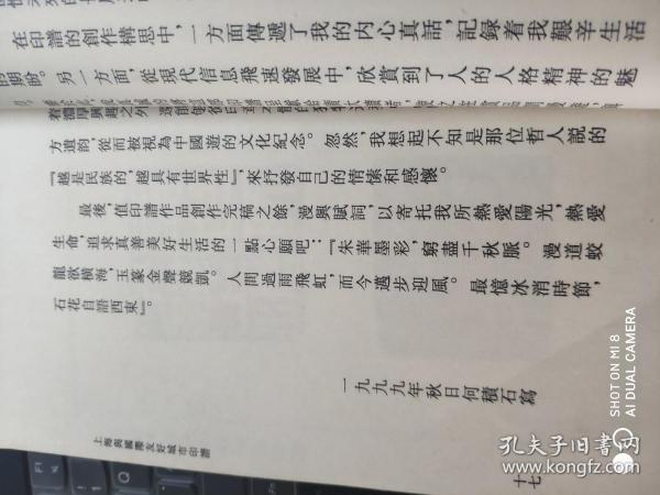 上海与国际友好印谱 两册 封面缺失 钤印