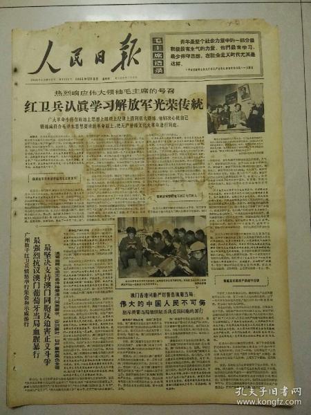 文革报纸人民日报1966年12月8日(4开六版) 红卫兵认真学习解放军光荣传统; 匈牙利革命人民无限热爱毛主席;