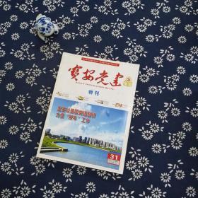 宝安党建(总第31期)2013年第1期