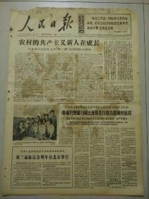 文革报纸人民日报1966年12月10日(4开六版) 农村的共产主义新人在成长; 毛泽东思想的强大声音响彻全世界;