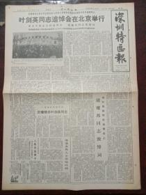 深圳特区报,1986年10月30日沉痛悼念全党全军全国各族人民衷心爱戴和尊敬的党和国家卓越领导人叶剑英同志追悼会在京举行,对开四版。