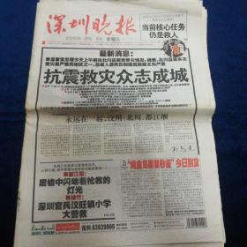深圳晚报  2008年5月14日  汶川地震 8开56版