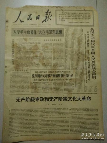 文革报纸人民日报1966年12月14日(4开六版) 我国五团体代表全国人民发表联合声明; 在毛泽东文艺思想指导下不断加工精益求精;