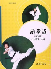 正版 跆拳道 刘卫军 高等教育出版社 9787040337457