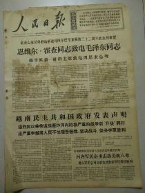 文革报纸人民日报1966年12月15日(4开六版) 恩维尔.霍查同志致电毛泽东同志;