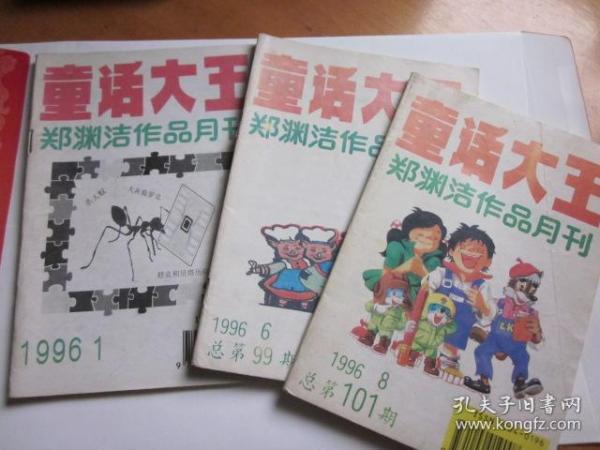 童话大王1996年第1.6.8期3本合售