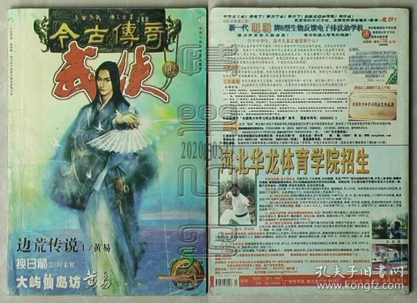 今古传奇·武侠版2004.5期