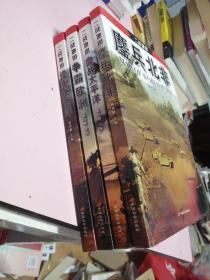 二战地图(全四册)