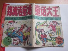 童话大王1991年第12期