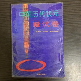 中国历代状元殿试卷