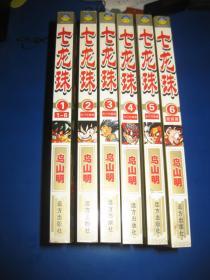 七龙珠(1-6)
