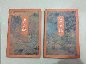 碧血剑(上下)三联1999年2版1印