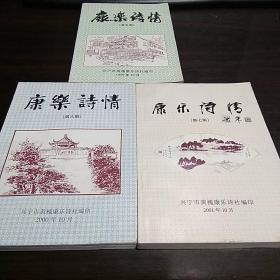 广东兴宁市客家文学书籍《康乐诗情》(第五、第六、第七期三本合售)