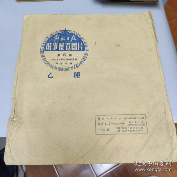 1951年7月1日 解放日报时事展览图片 第5期:《我们的伟大领袖毛泽东主席  朝中人民的伟大胜利  一定要把淮河修好 小麦丰收》一套8张全 乙种 新华书店华东总分店发行