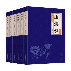 山海经(全六册) 中华经典藏书 注释详尽数千年前华夏大地生态环境和人文生活的状况