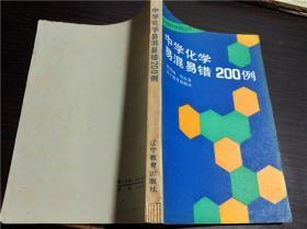 中学化学易混易错200例 邸锋利 马云泉 辽宁教育出版社 1987年 32开平装  经典老教辅