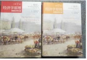 经济学原理曼昆宏观+微观经济学第七7版中文北大版共2册