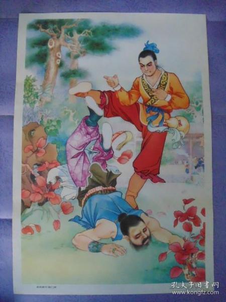 武松醉打蒋门神(年画2开1张)(1983年3月四川人民社1版,1983年6月2印)