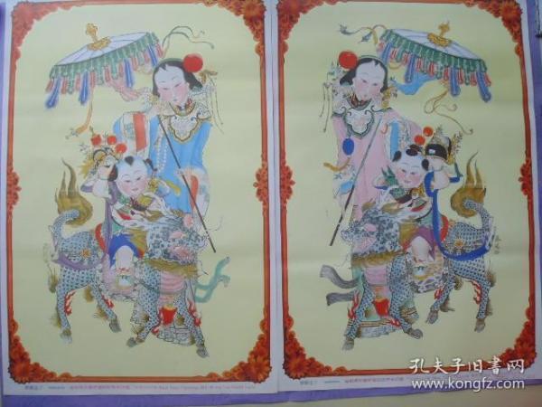 麒麟送子(传统杨柳青年画)(2开1套2张)(1991年6月天津杨柳青画社1版1印)(极好品,纸张厚)