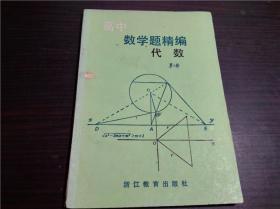 高中数学精编 代数第三册 陶敏之等 浙江教育出版社 1985年 32开平装  经典老教辅