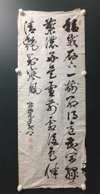 日本回流字画 软片3586