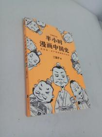 正版 半小时漫画中国史