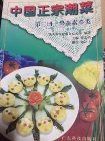 中国正宗潮菜,果蔬素菜类