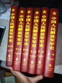 中国人民解放军军史(1-6卷全) 精装  有油印