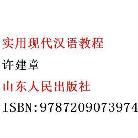 实用现代汉语教程 许建章 山东人民出版社 9787209073974