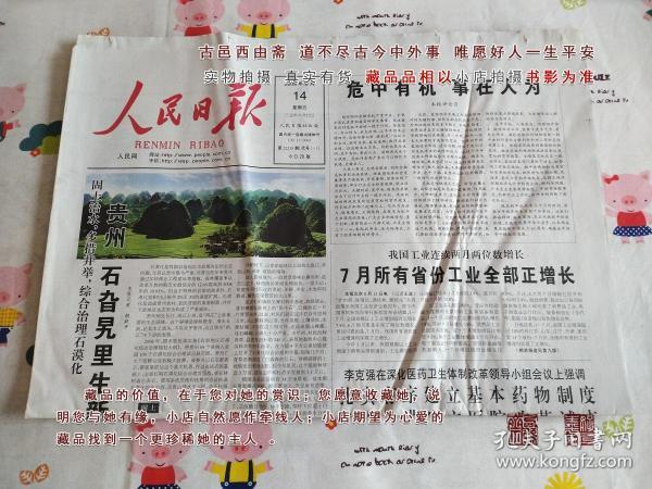 人民日报2009年8月14日20版全