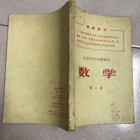 文革时期老课本 《北京市中学试用课本 数学》第二册 1969年印 带毛像最高指示