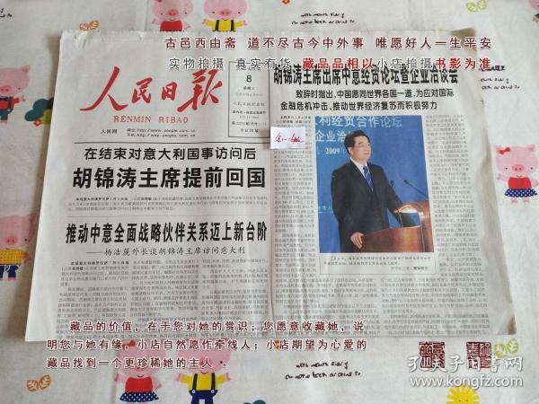人民日报2009年7月8日1-16版